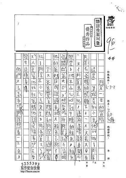 103W3402王歆維 (1)