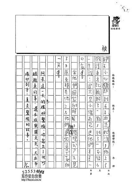 103W3402王歆維 (2)