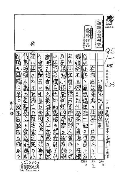 103W3402汪靖蓉 (1)