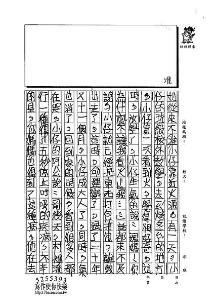 103W3402汪靖蓉 (2)