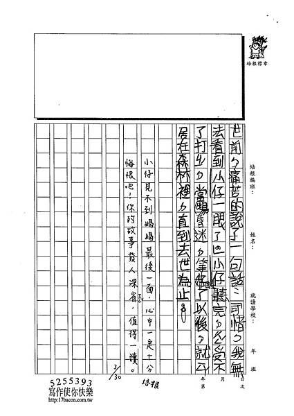 103W3402汪靖蓉 (3)