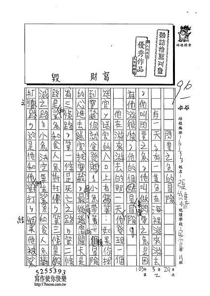 103W3402張維哲 (1)