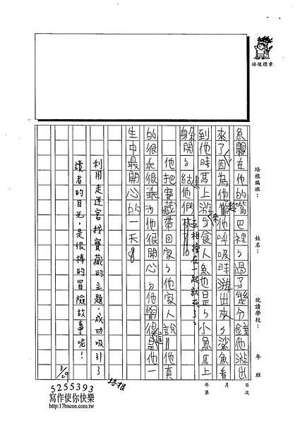 103W3402張維哲 (2)