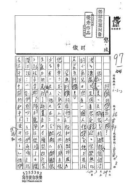 103W3402楊睿軒 (1)
