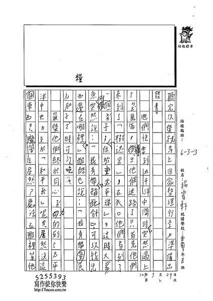 103W3402楊睿軒 (2)