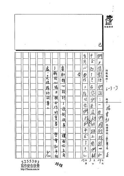 103W3402楊睿軒 (3)