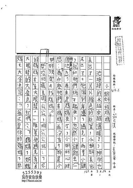 103W3401莊云淇  (1)