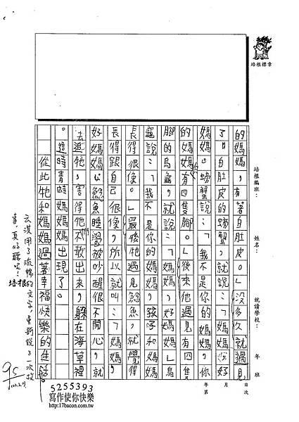 103W3401莊云淇  (2)