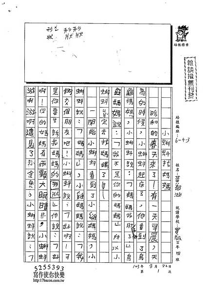 103W3401黃郁涵 (1)