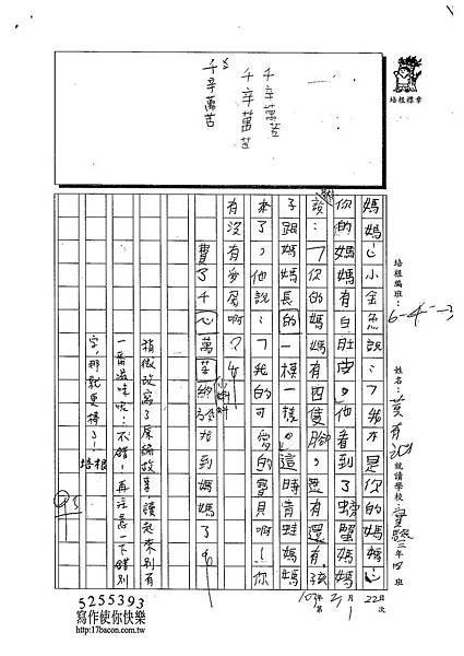 103W3401黃郁涵 (2)