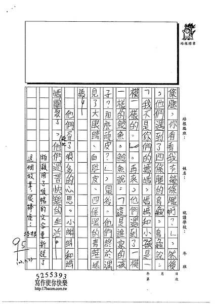 103W3401林柏穎 (2)