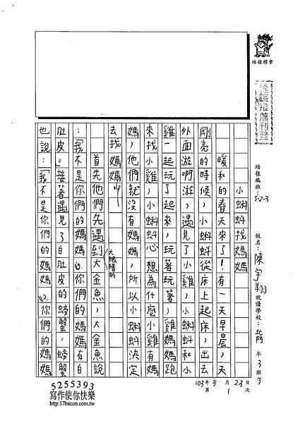 103W3401陳宇翔 (1)