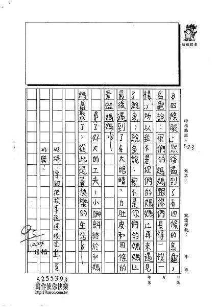 103W3401陳宇翔 (2)