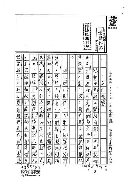 103W4402張宸銘 (1)
