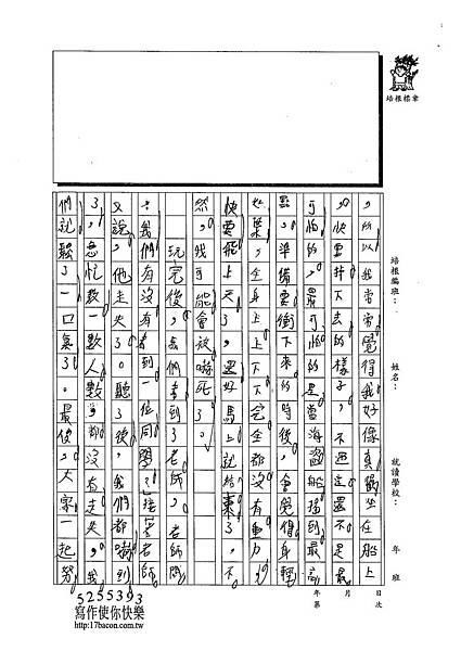 103W4402張宸銘 (2)