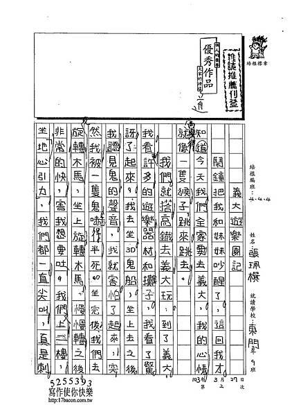 103W4402張珮棋 (1)