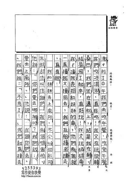 103W4402張珮棋 (2)