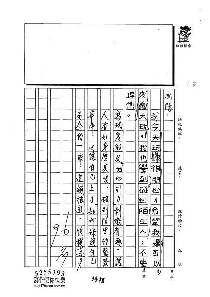 103W4402張珮棋 (3)