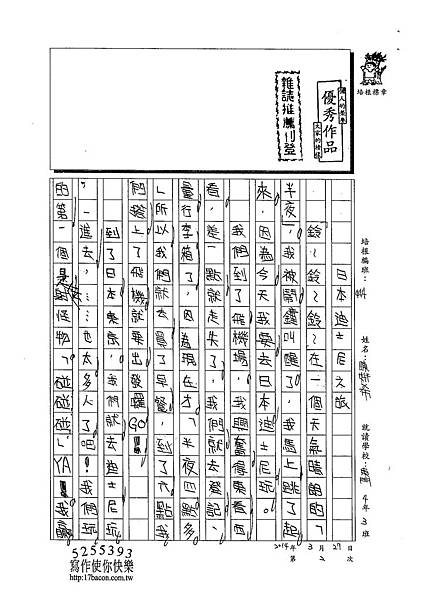 103W4402陳妍希 (1)
