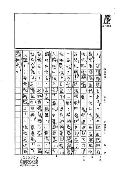 103W4402陳妍希 (2)