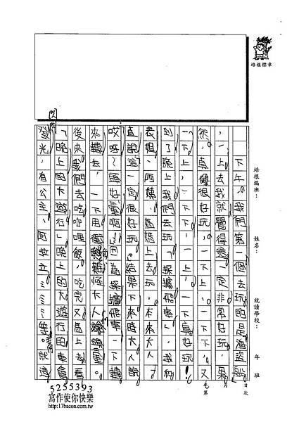 103W4402陳妍希 (3)
