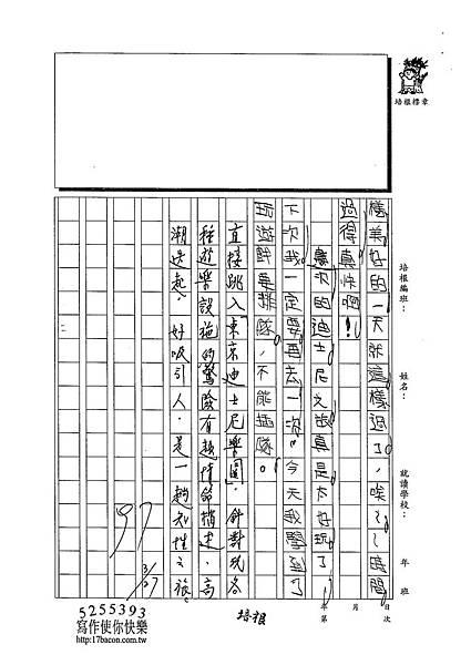 103W4402陳妍希 (4)