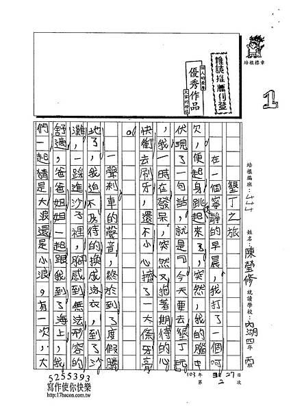 103W4402陳瑩修 (1)