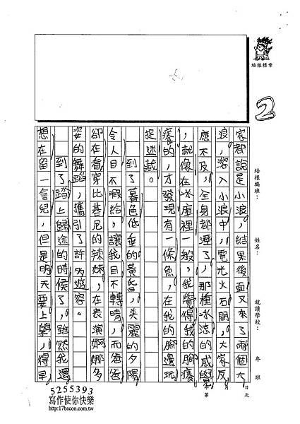 103W4402陳瑩修 (2)