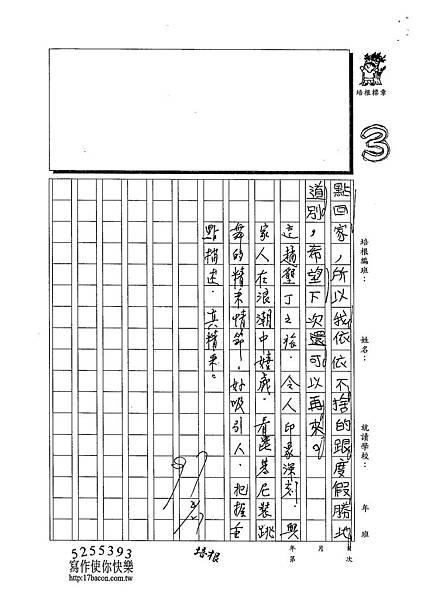 103W4402陳瑩修 (3)
