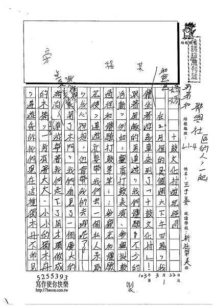 103W4401王于晏 (1)