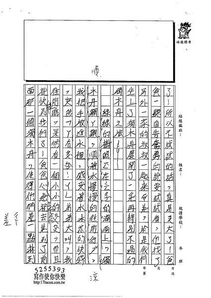 103W4401王于晏 (2)