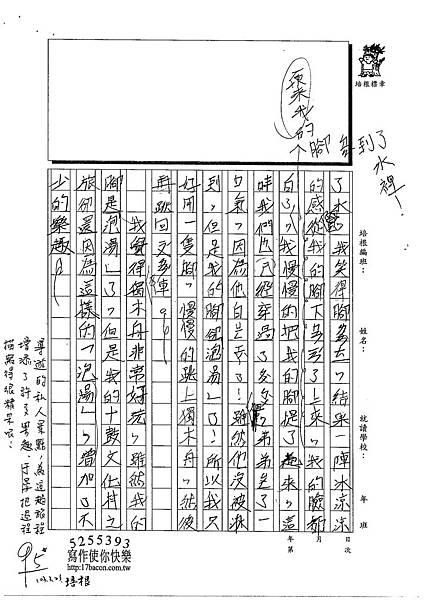103W4401王于晏 (3)
