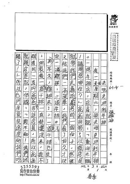 103W4401張雅涵 (1)
