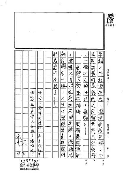103W4401張雅涵 (2)