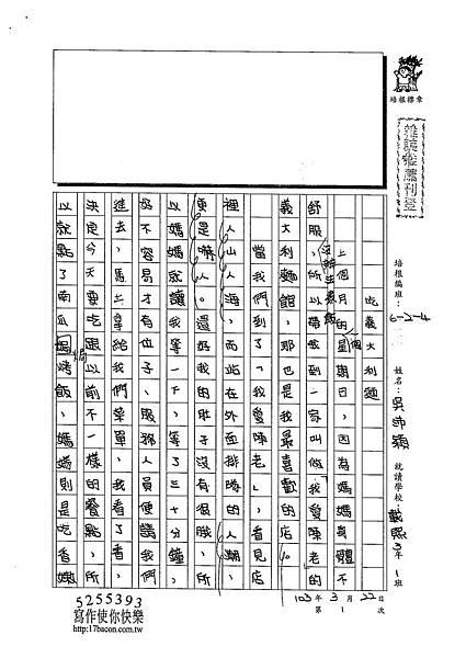 103W4401吳沛穎 (1)