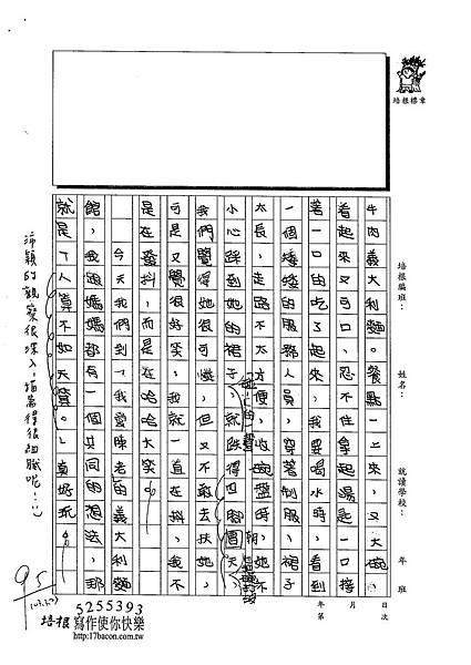103W4401吳沛穎 (2)