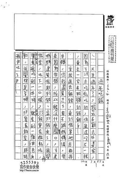 103W4401李叡旻 (1)