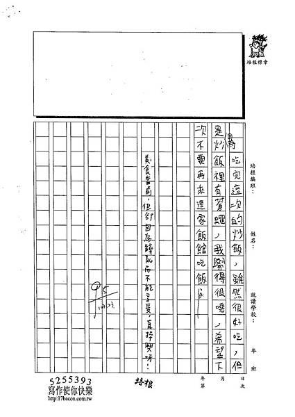 103W4401李叡旻 (2)