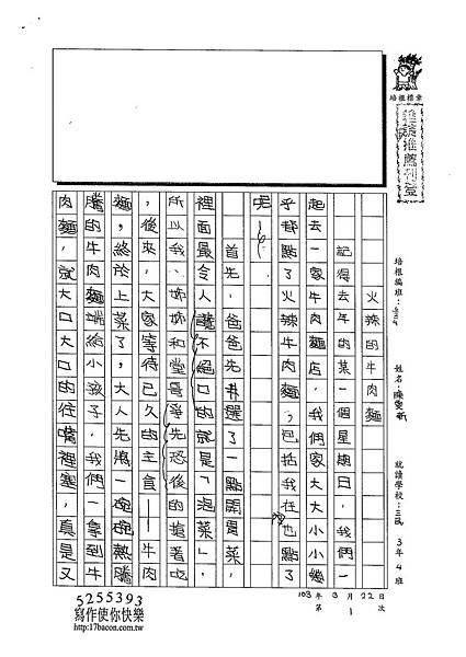 103W4401陳雯新 (1)