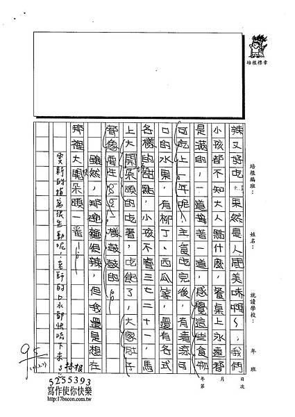 103W4401陳雯新 (2)