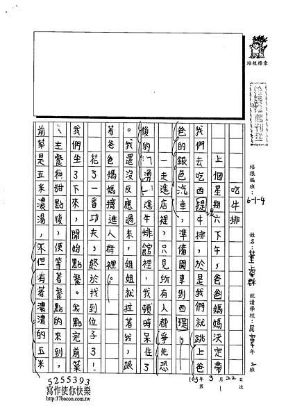103W4401董睿群 (1)