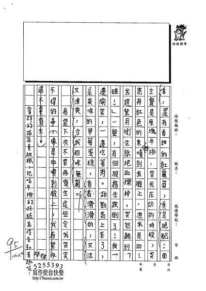 103W4401董睿群 (2)