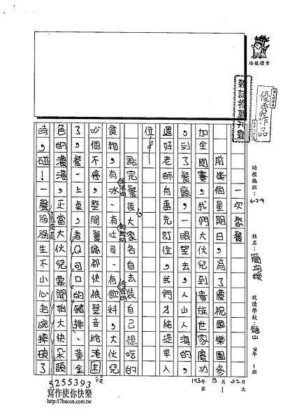 103W4401簡均嬡 (1)