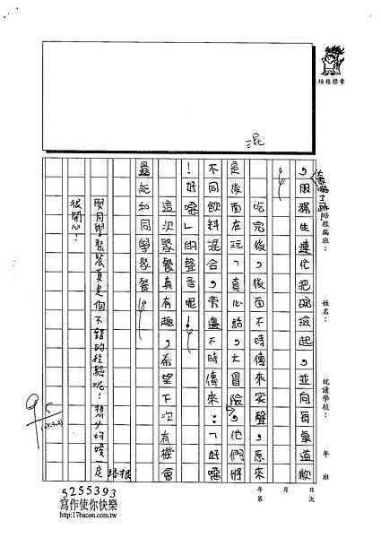 103W4401簡均嬡 (2)
