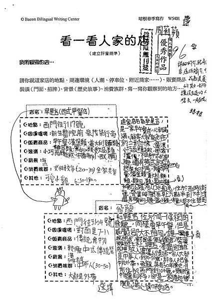 103W5401周莉蘋 (1)