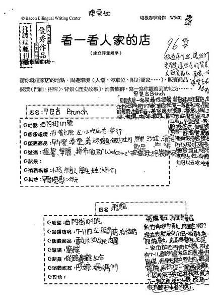 103W5401陳雲如 (1)