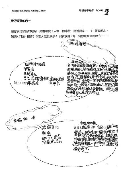 103W5401陳雲如 (2)