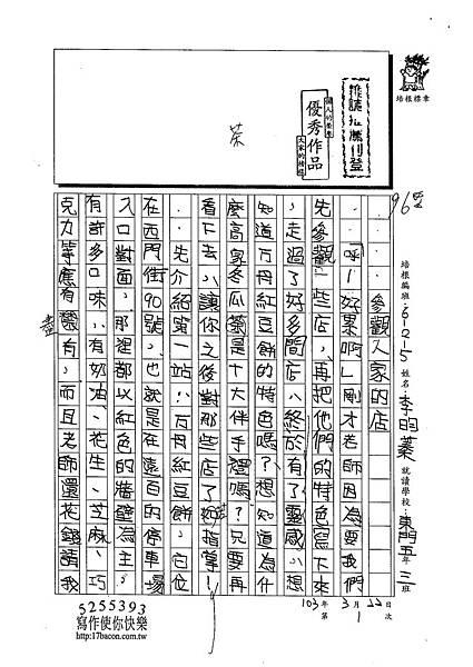 103W5401李昀蓁 (1)