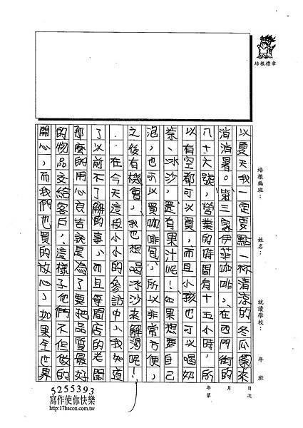 103W5401李昀蓁 (3)