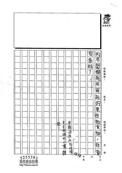 103W5401李昀蓁 (4)